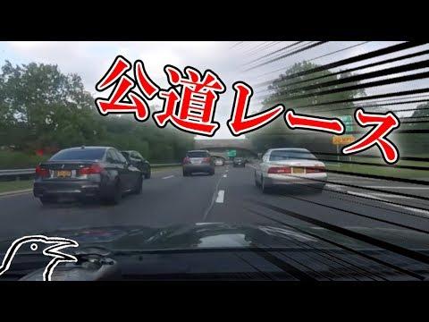 公道レース!!ワイスピや湾岸をリアルの高速でやるキチガイ外国人【ゆっくり実況】