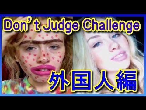 【外人編】ドントジャッジチャレンジ ブサイクが超美人に大変身!don't judge challenge Best Compilation