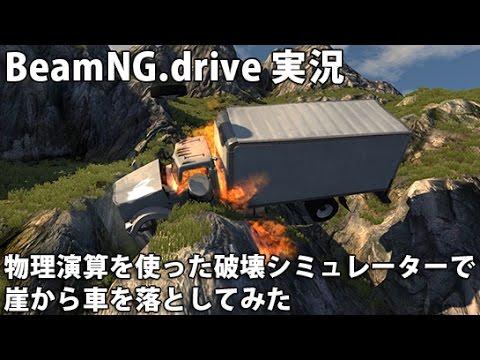 物理演算を使った破壊シミュレーターで崖から車を落としてみた 【BeamNG.drive 実況】