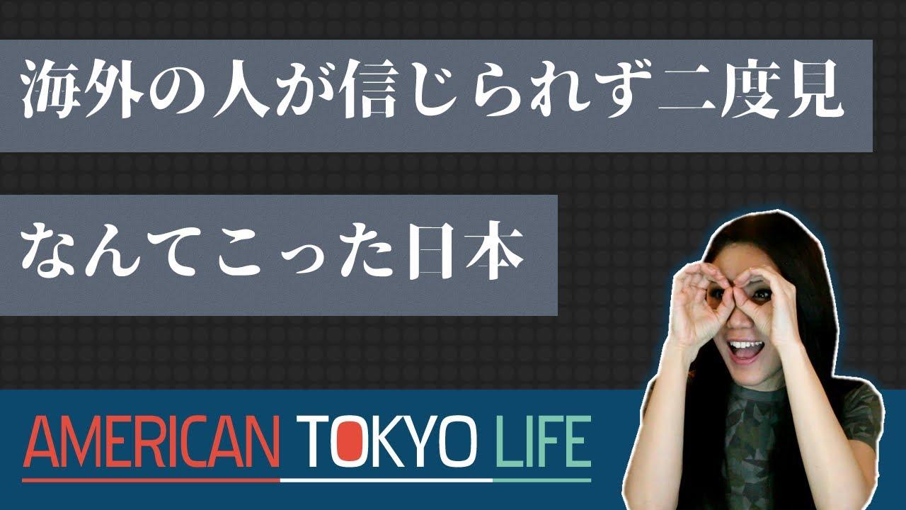 海外の人が信じられず二度見した「なんてこった日本」