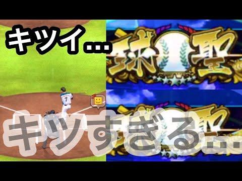 【プロスピA】【リアルタイム対戦】球聖との試合2連続はマジでキツイwww