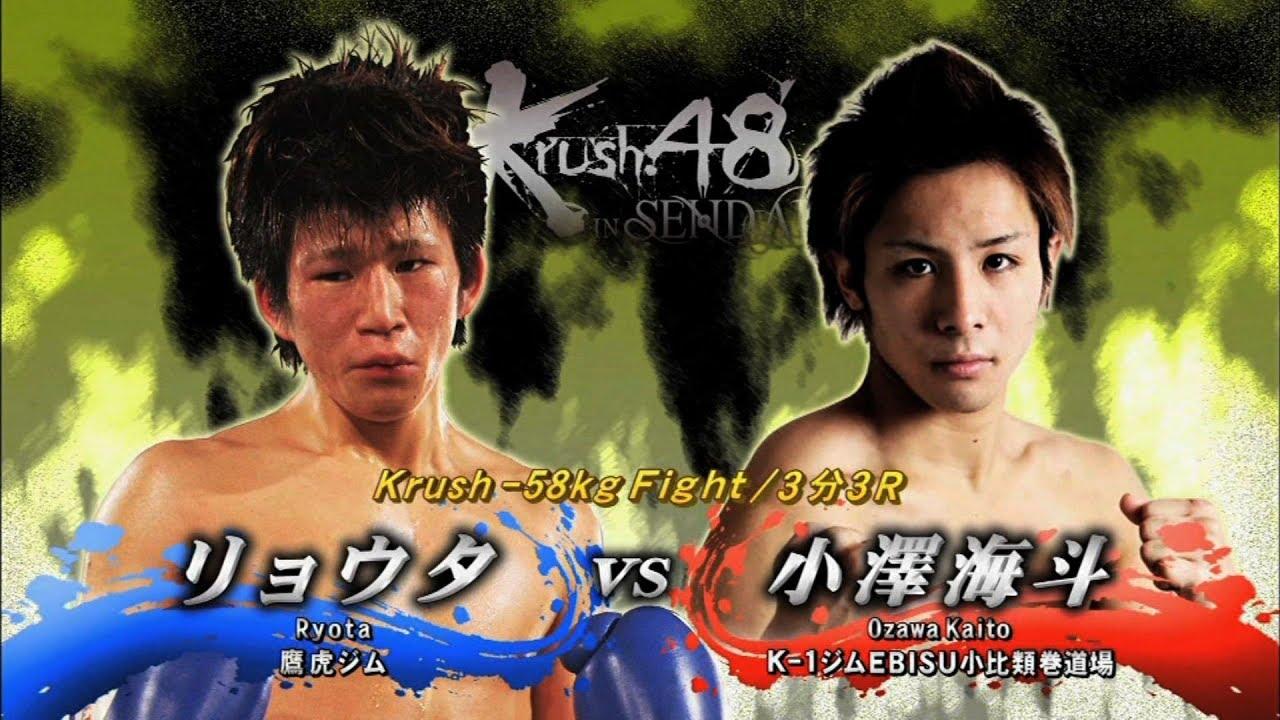 【OFFICIAL】小澤 海斗  vs  リョウタ  Krush.48~in SENDAI~/Krush -58kg Fight/3分3R