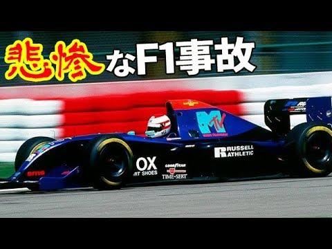 近年F1の悲惨すぎた〇〇事故