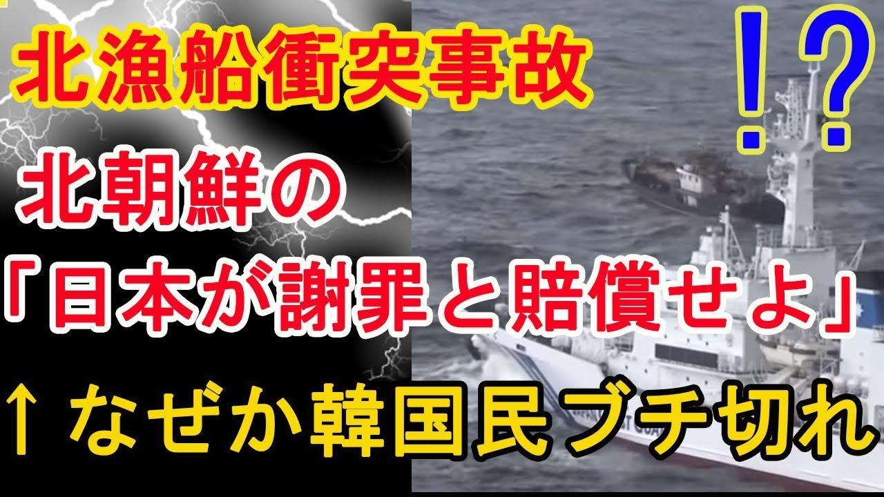 北朝鮮衝突事故「日本は賠償せよ!」になぜか韓国がブチ切れ!韓国の反応がこちら