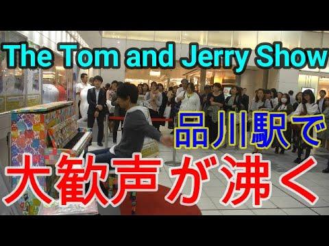 【弾き逃げ】駅内で大歓声が沸き起こった!『The Tom and Jerry Show』高速アレンジVer.