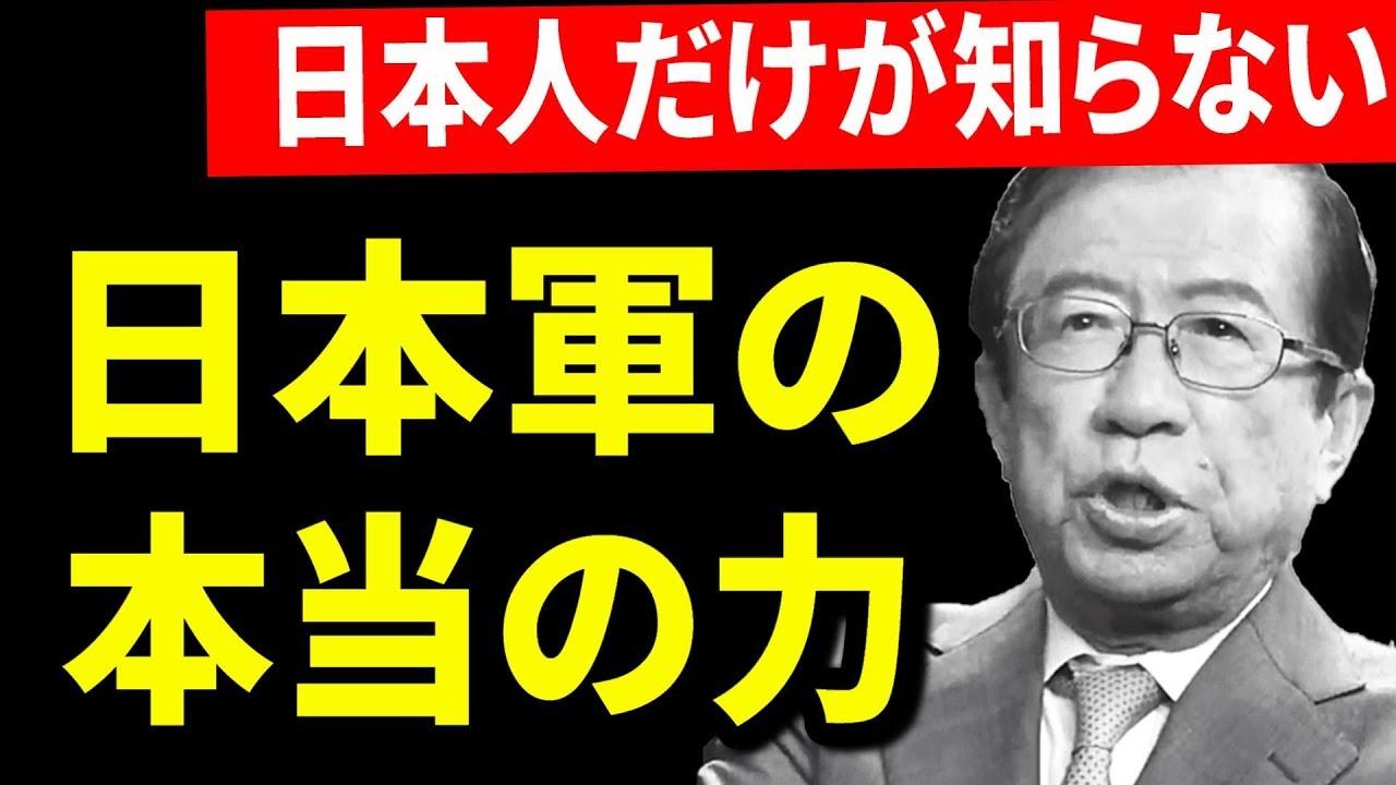 """【武田邦彦】これが""""日本""""の本当の実力! これが事実なのは""""あの人""""の演説にも表れているのですが、日本にいる日本人がなぜかこれを認めようとしないのです・・"""