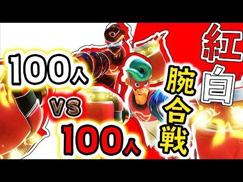 【ARMS紅白腕合戦】前代未聞の公式超え!100VS100の総勢200人よる年末最後の大戦じゃぁあぁ!!!