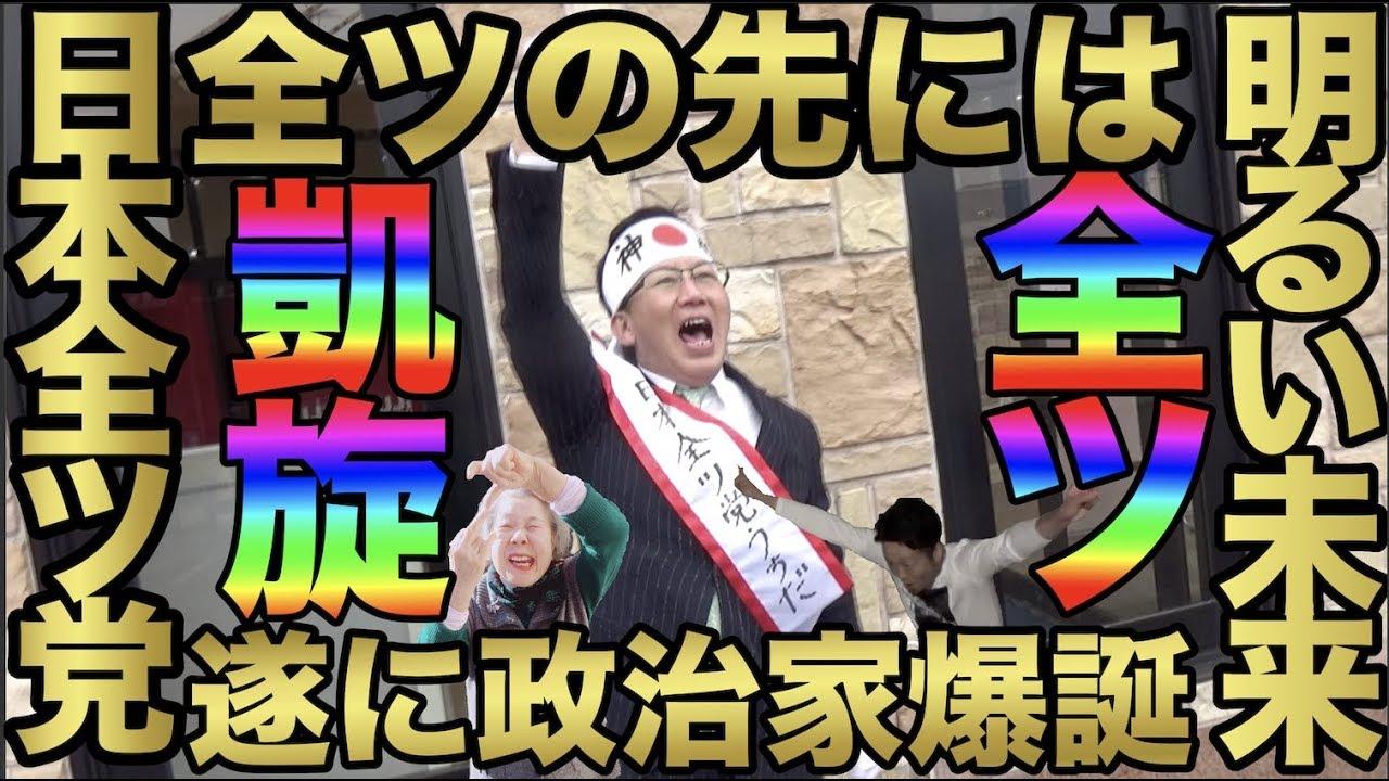 【世界一のパチスロ番組】兵庫のジジイが凱旋に全ツしたら日本の未来が明るくなった【業界大注目】
