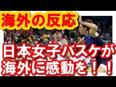【海外の反応】欧米の強豪と互角に渡り合う日本バスケチームに海外が感動「歴史を刻むのはいつも日本人選手だな。」「日本のバスケがすごく成長してることを証明したよ。」