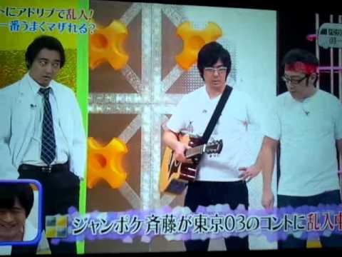 東京03のコントにジャンポケ斎藤が乱入