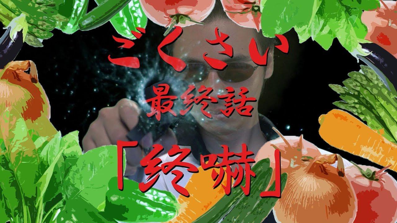生き埋め地獄!?極道男が刺され大出血の最終回|Gangster garden6