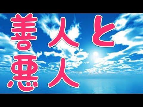 【DQN】善人と悪人【衝撃】