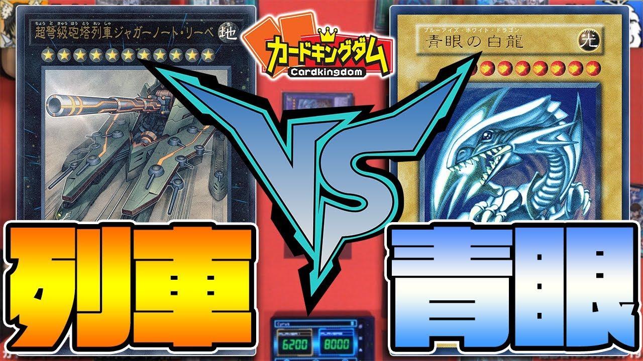 【#遊戯王】フリー対戦!ロマン兵器「列車砲」 vs  ロマン生物「ドラゴン」【#Cardkingdom】