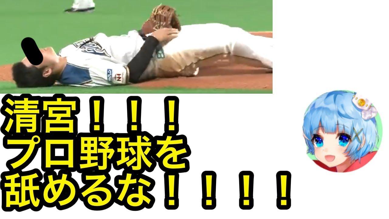 【F清宮幸太郎の珍プレー】プロ野球、日ハムのが内野フライと取り損ね横転。こけた。 (遠藤チャンネル)