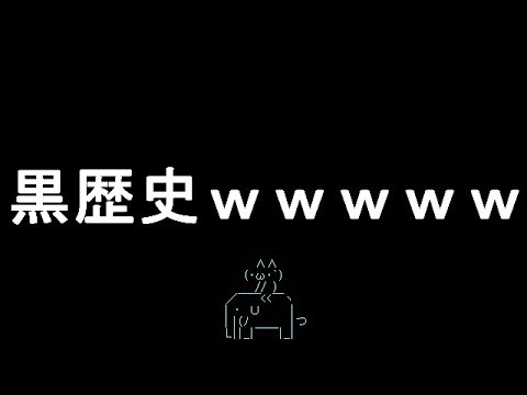 【コメ付き】黒歴史【2ch】