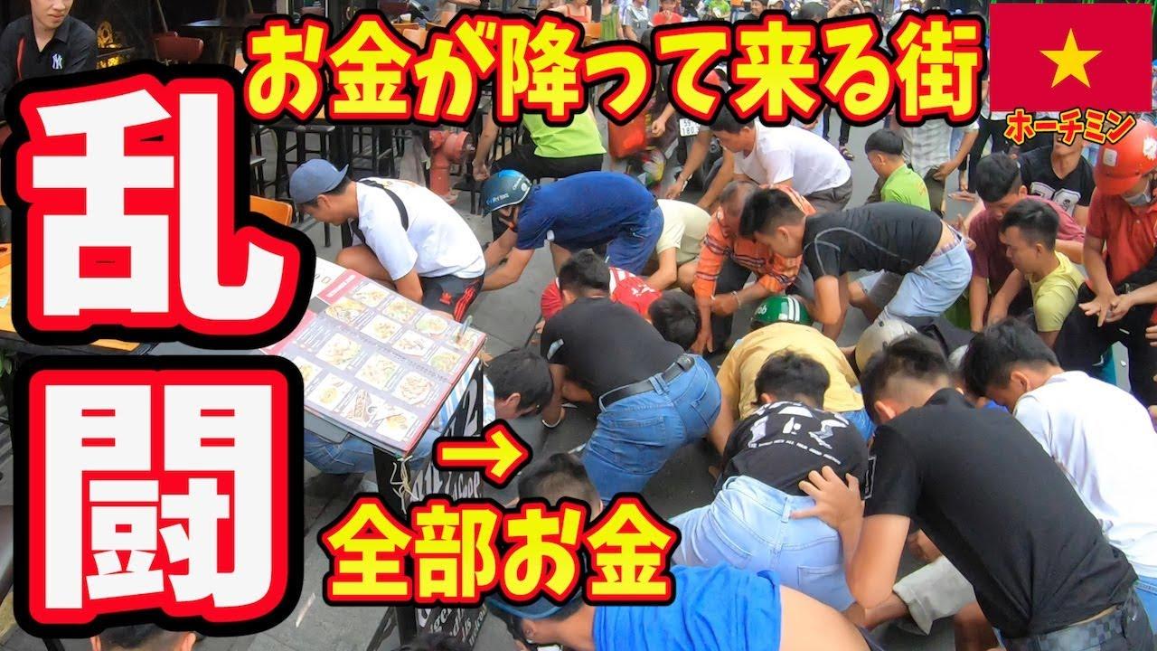 【怪我人続出!?】ホーチミンのパリピ街の昼間はとんでもないサービスがある!!inベトナム