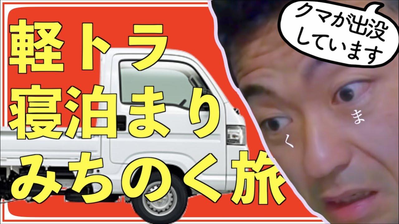【地図付】軽トラキャンピングカー5万円東北旅【総集編】埼玉の仙人