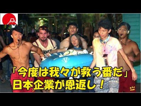 【海外の反応】「今度は我々が救う番だ」台湾の爆発事故で、日本企業が恩返し!