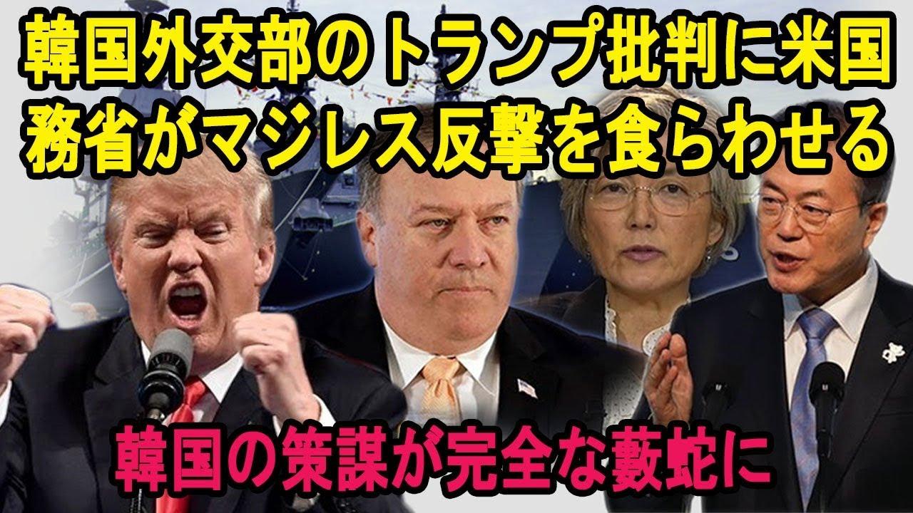 韓国外交部のトランプ批判に米国務省がマジレス反撃を食らわせる 韓国の策謀が完全な藪蛇に