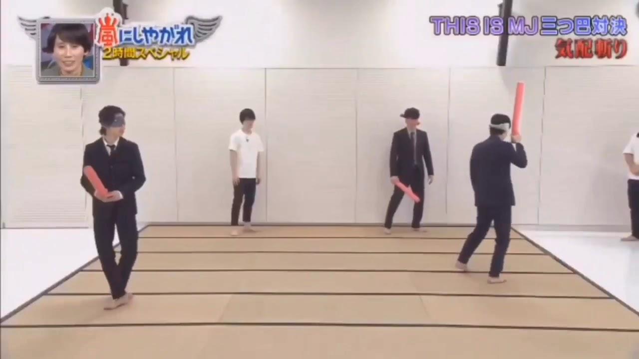 【嵐にしやがれ】THIS IS MJ 気配斬り《松本潤 山﨑賢人 吉沢亮》