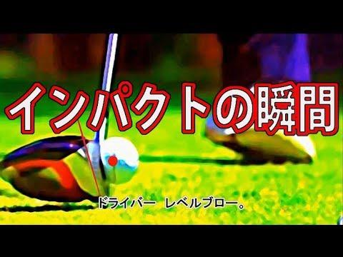 インパクトの瞬間  わずか2500分の1秒で球筋が全て決まる ゴルフの科学