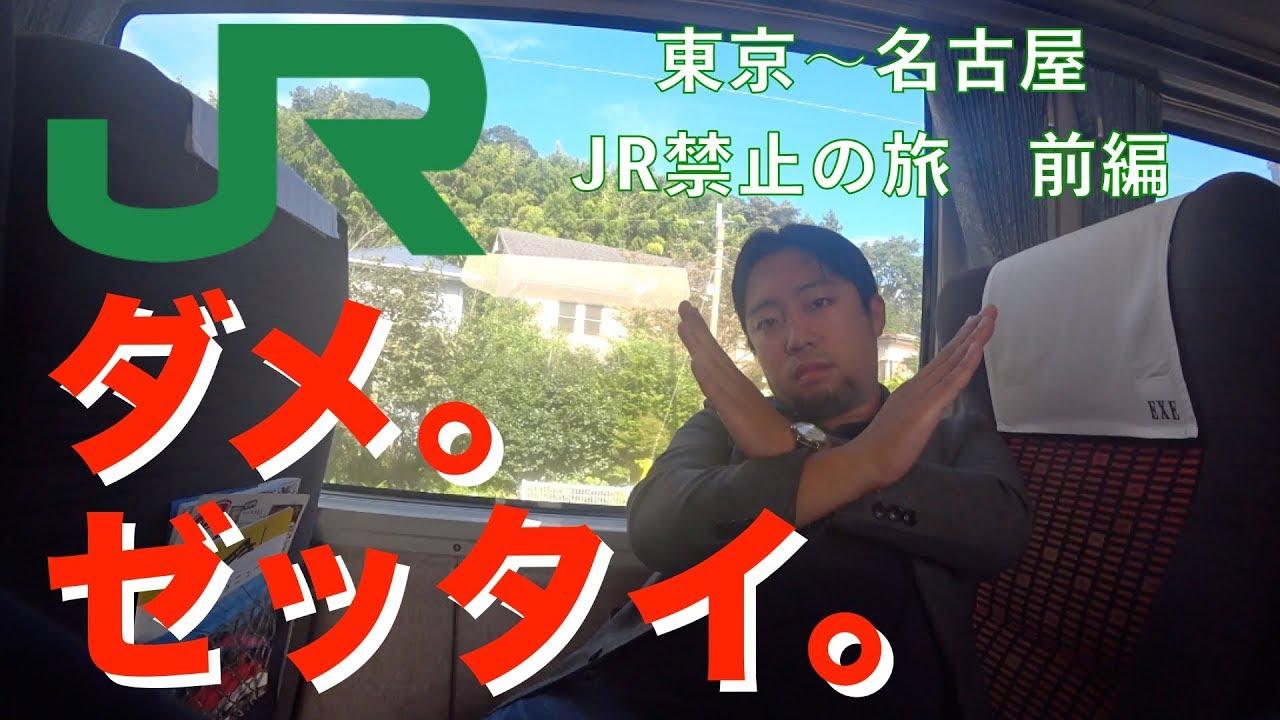 【JR使用禁止】JRを一切使わず東京から名古屋へ行ってみた<前編>【高速バス・飛行機もNG】