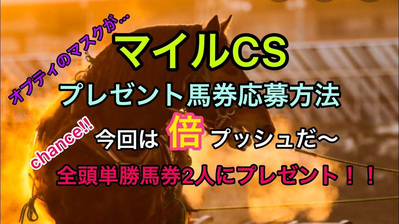 【マイルCSプレゼント馬券応募方法】トラブル発生!?