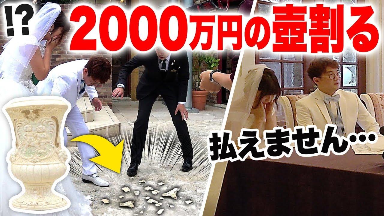 【どっきり】よっちが高額請求に?!2000万円の壺を割ったドッキリしてみた!