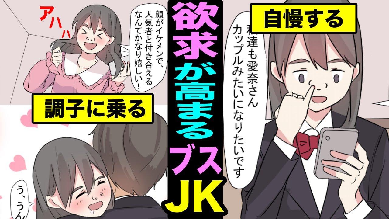 【漫画】ブス女子高生がTwitterにラブ写真を載せる事情がおもしろいww彼氏ができて欲求が高まるJK(マンガ動画)