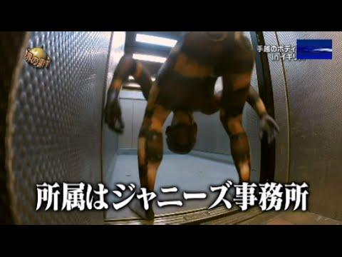 【HD】手越が半裸でスパイダーになりきる! @ロンドン 世界の果てまでイッテQ! 2015年5月10日