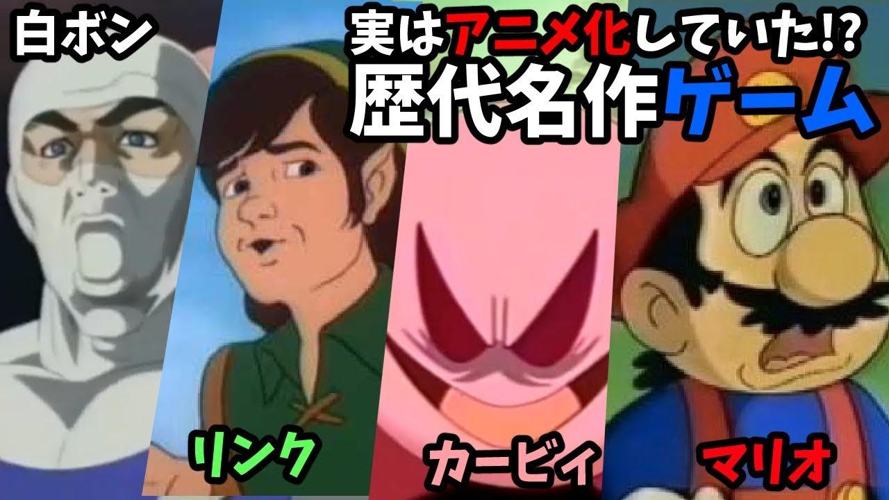 【コメント付き】歴代アニメと化したゲームまとめ【ツッコミどころ満載】