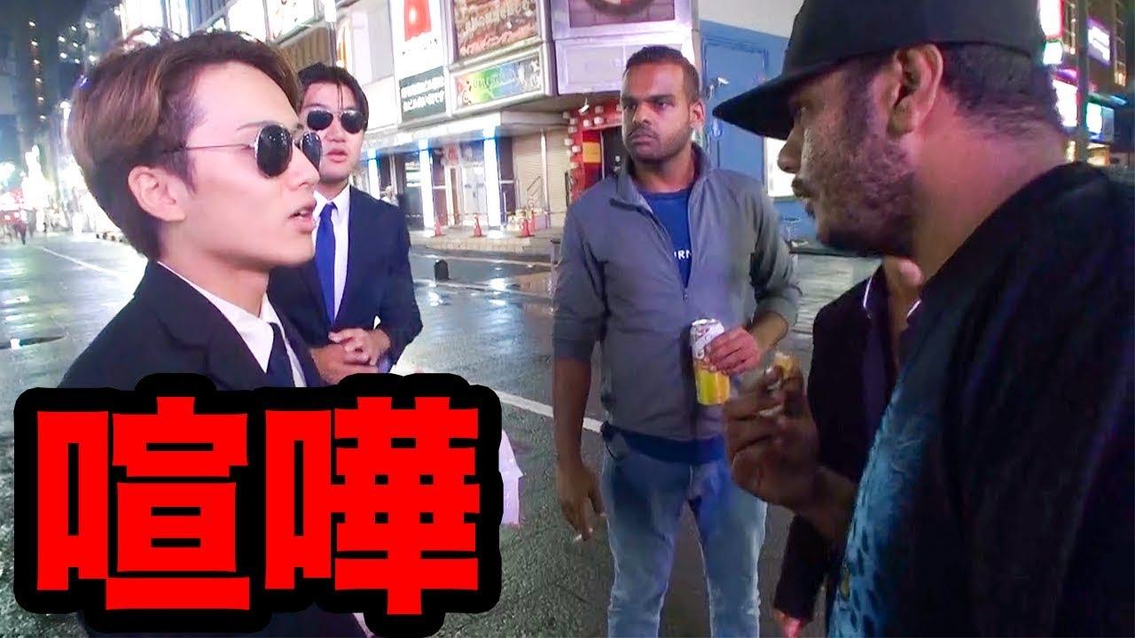 【神回】ヤクザの格好で歌舞伎町歩いたら黒人に襲われました。