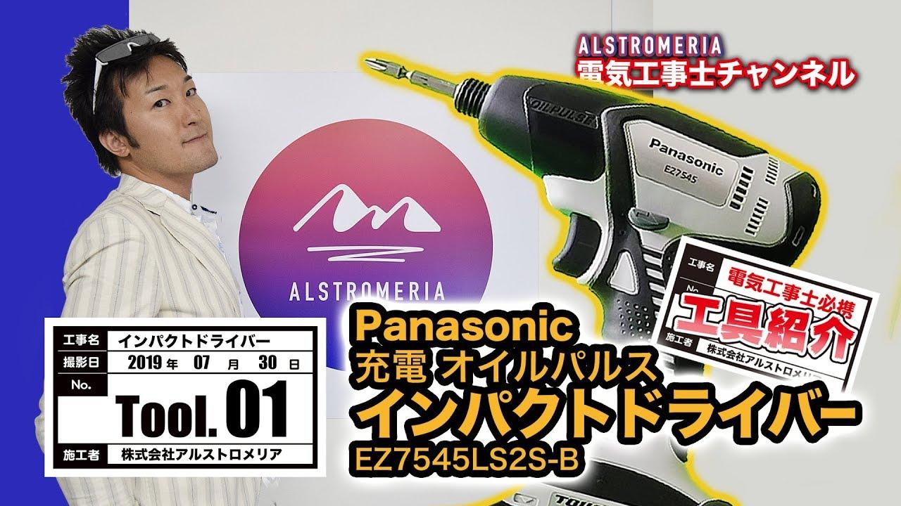 【TOOL1】電気工事士必携!充電オイルパルスインパクトドライバー!