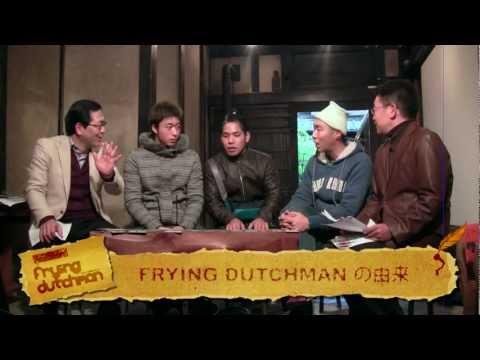 Frying Dutchmanの由来~緊急対談01