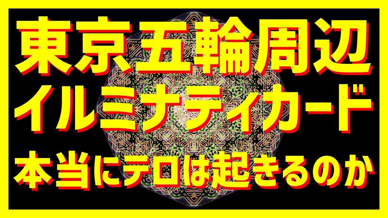 【 考察 】本当にイルミナティは東京五輪周辺で災害を起こすのか!?