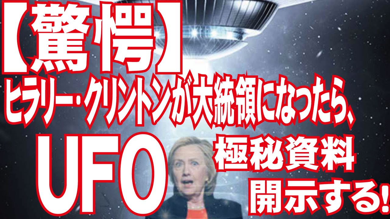 【驚愕】ヒラリー・クリントンが大統領になったら、UFO 極秘資料開示する!
