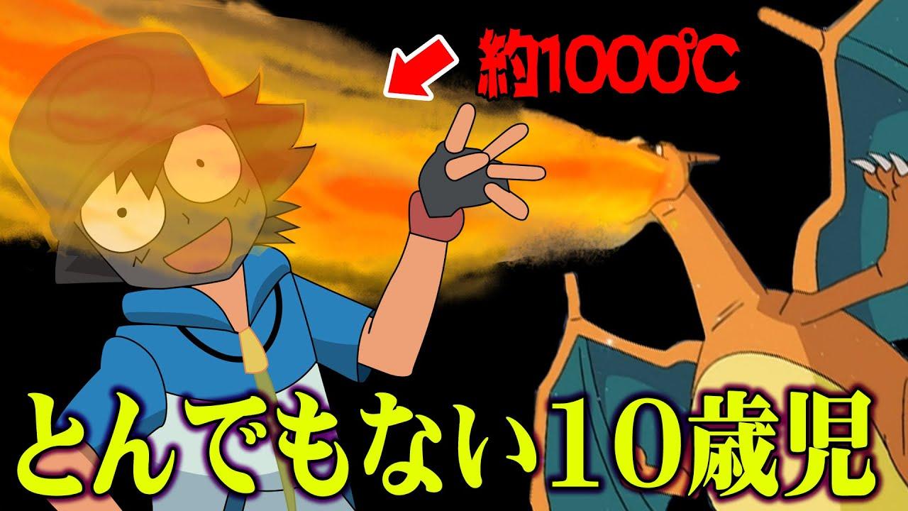 【ポケモン】悟空とサトシに驚きの共通点があった!?【最強】