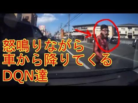 【ドラレコ】DQN達はどうして車から降りてくるのか【喧嘩】