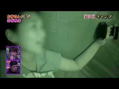 ツッコミ所満載の恐怖映像