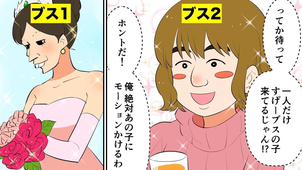 【漫画】この世の99%が美女だとブスでもモテるのか?(マンガ動画)