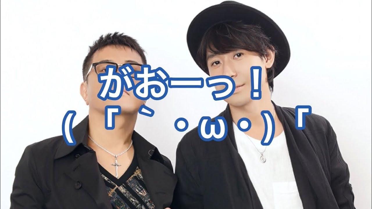 鈴村健一「うー!がおー!」岩田光央「気持ち悪い」