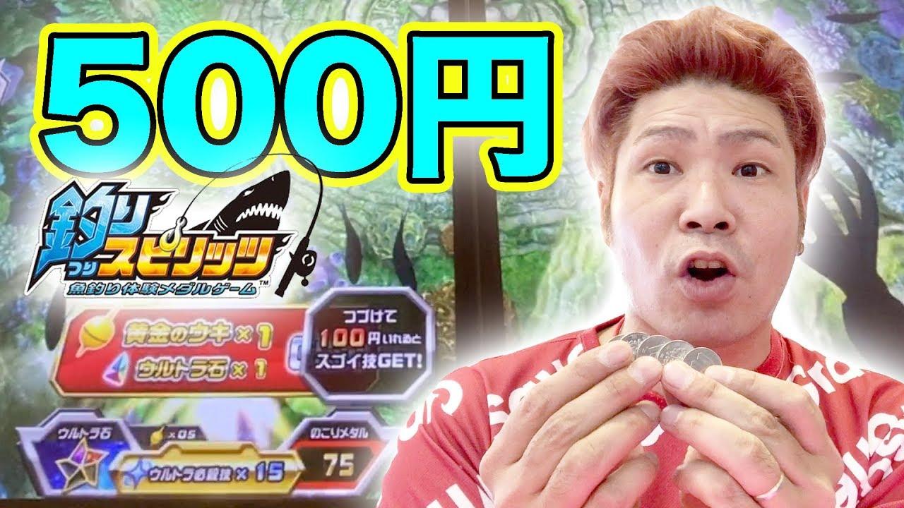 【500円チャレンジ】必殺技15回メダル75枚スタートでメダルを増や!!ここママより増やしたい!!【釣りスピリッツ】りゅうちゃんとあそぼGAMES