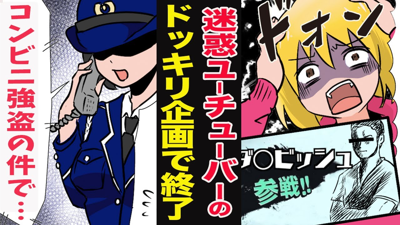 【漫画】炎上!迷惑ユーチューバーの警察ドッキリで晒された俺。すると非通知のイタズラ電話が鳴り止まない。不思議に思い動画を見ると衝撃の映像が…【スカッとする話】