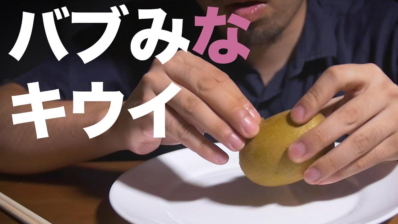 【バブみなじじい】女子高生言葉でジジイが食レポ~JOLLYがキウイでバブみ【ASMR | 日本語】