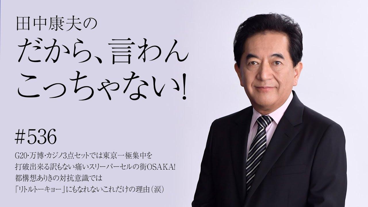 6月8日 Vol.536『G20・万博・カジノ3点セットでは東京一極集中を打破出来る訳もない痛いスリーパーセルの街OSAKA! 都構想ありきの対抗意識では「リトルトーキョー」にもなれないこれだけの』