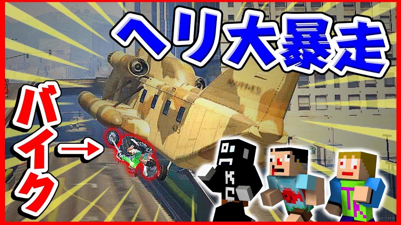 #7【GTA】ヘリ暴走族!釣ったバイクでヘリ暴走!?w【グラセフ】
