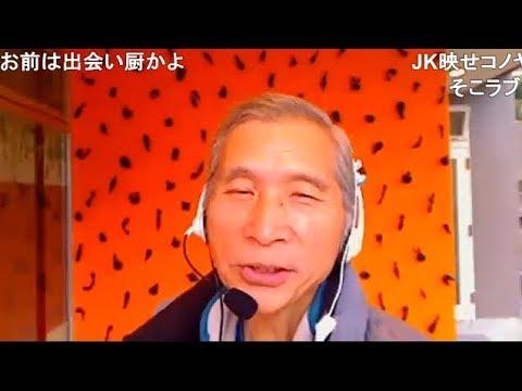 【Q-CHAN牧師】「街中で配信しちゃいけないの?」コメにキレるよしお