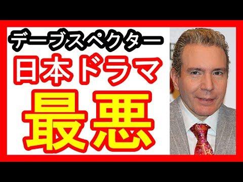 デーブスペクター「日本ドラマの演技レベルぶっちぎりで最悪」
