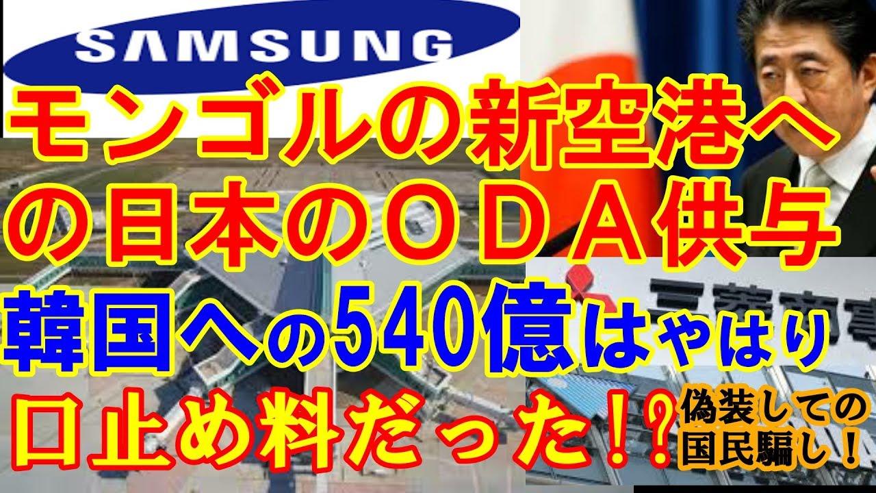 【確定】ODAは韓国への口止め料だった!血税を韓国へ流す悪質なスキームと外務省利権【JICA資料】