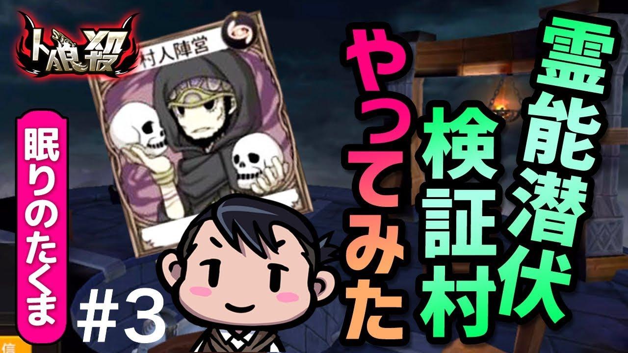 【人狼殺】大阪さんvs漆黒のコナタwith手ピカじぇる ほっそりげっそり編 #3